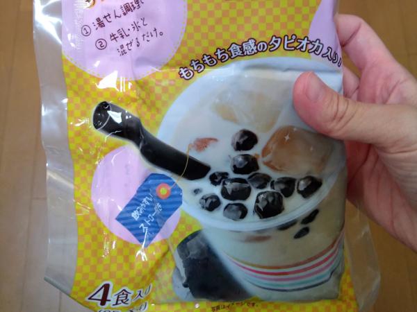 1杯約100円!冷凍タピオカで自宅で激うまタピオカミルクティー
