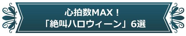 心拍数MAX!「絶叫ハロウィーン」6選