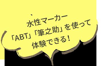 水性マーカー「ABT」「筆之助」を使って体験できる!