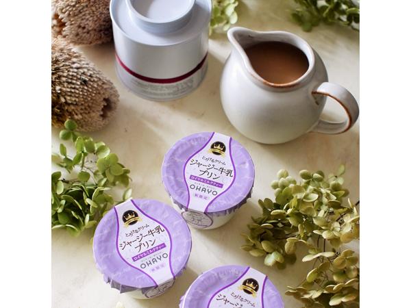 【限定再販】リッチな味わいのとろけるデザート♡昨年も人気の「ジャージー牛乳プリン ロイヤルミルクティー」が帰ってきた!