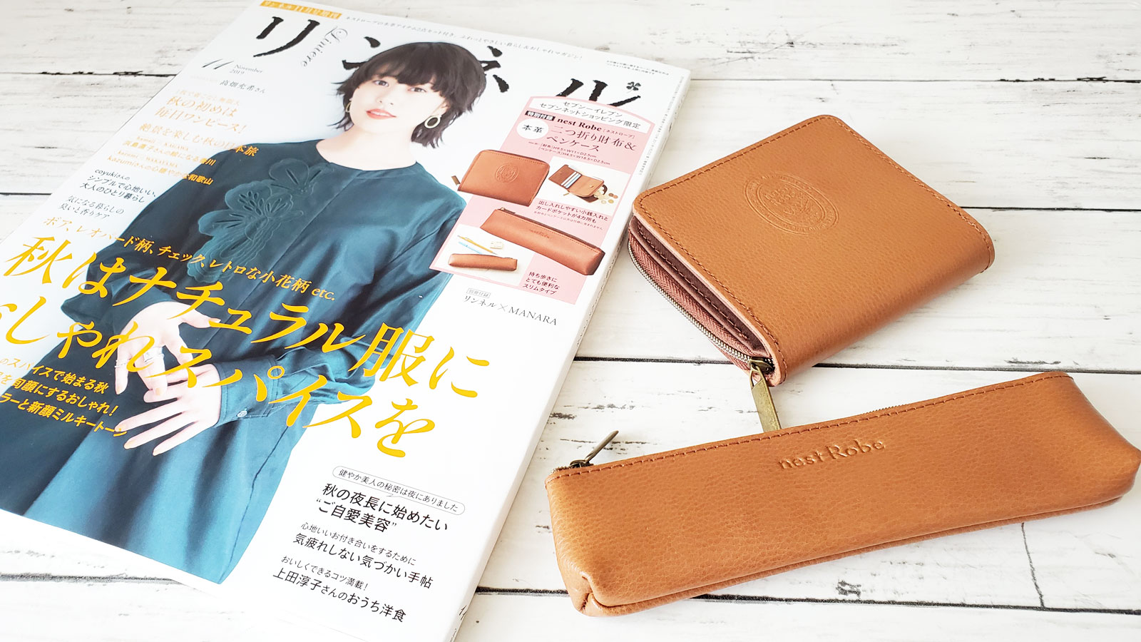 【豪華付録】リンネル11月号増刊はnest Robeの財布&ペンケースセット。本革はデキる女性の証