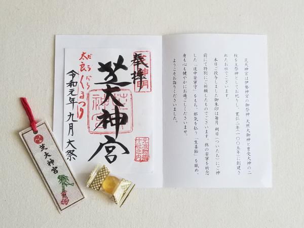 日本一長い祭りは「ショウガ」が縁起物【編集部ブログ<TOKYO>】