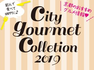 city gourmet collection 2019