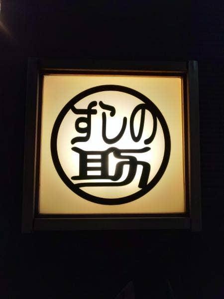深夜4時まで!握りが小ぶりで〆にも最高、コスパ良のお寿司屋さん!!