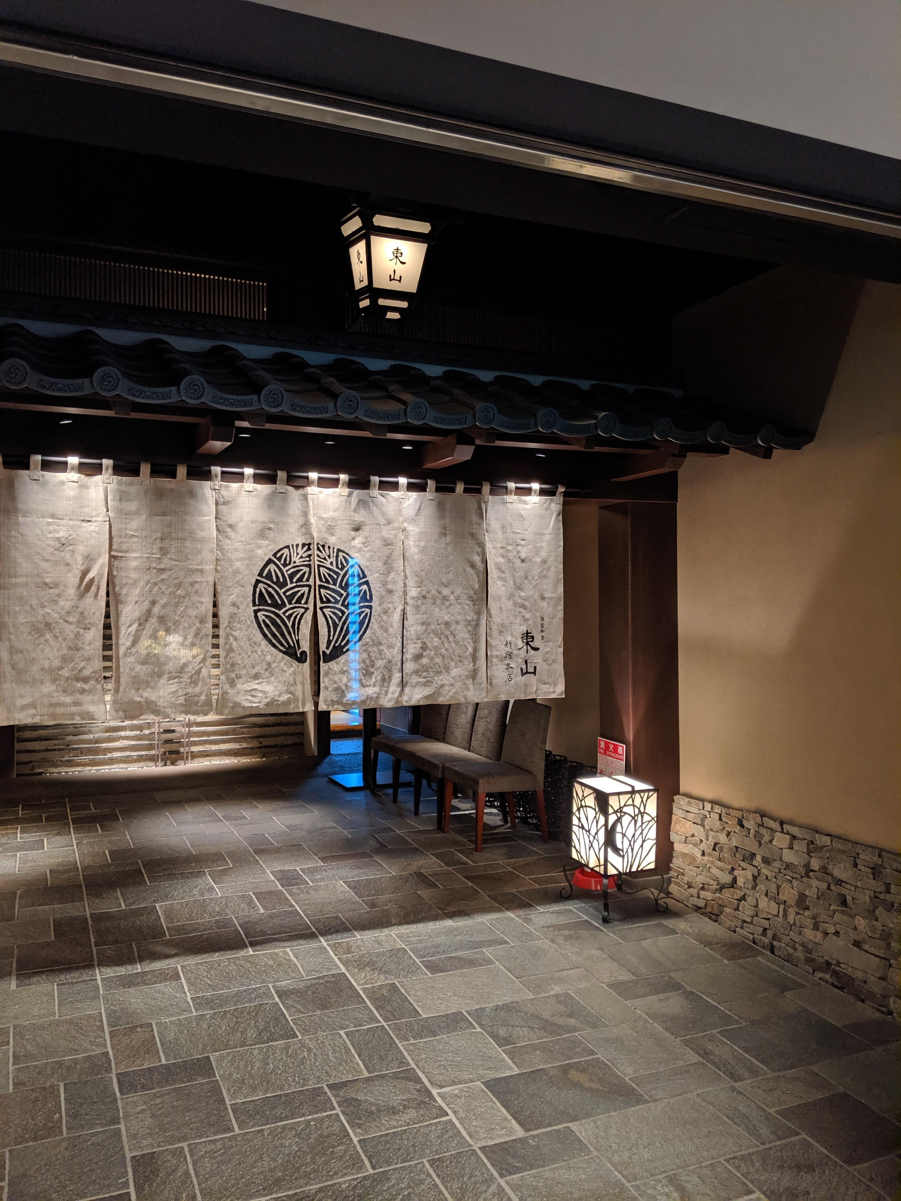 西新宿ディナー【個室和食東山】