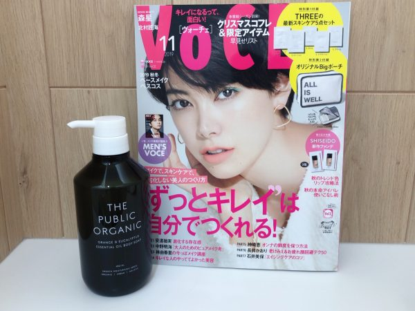 【書店特典】VOCE11月号☆1000円以上もお得な現物付き!