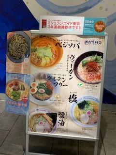 「ベジソバ」すべて野菜でできている!! ソラノイロさんのヘルシー麺♡♡