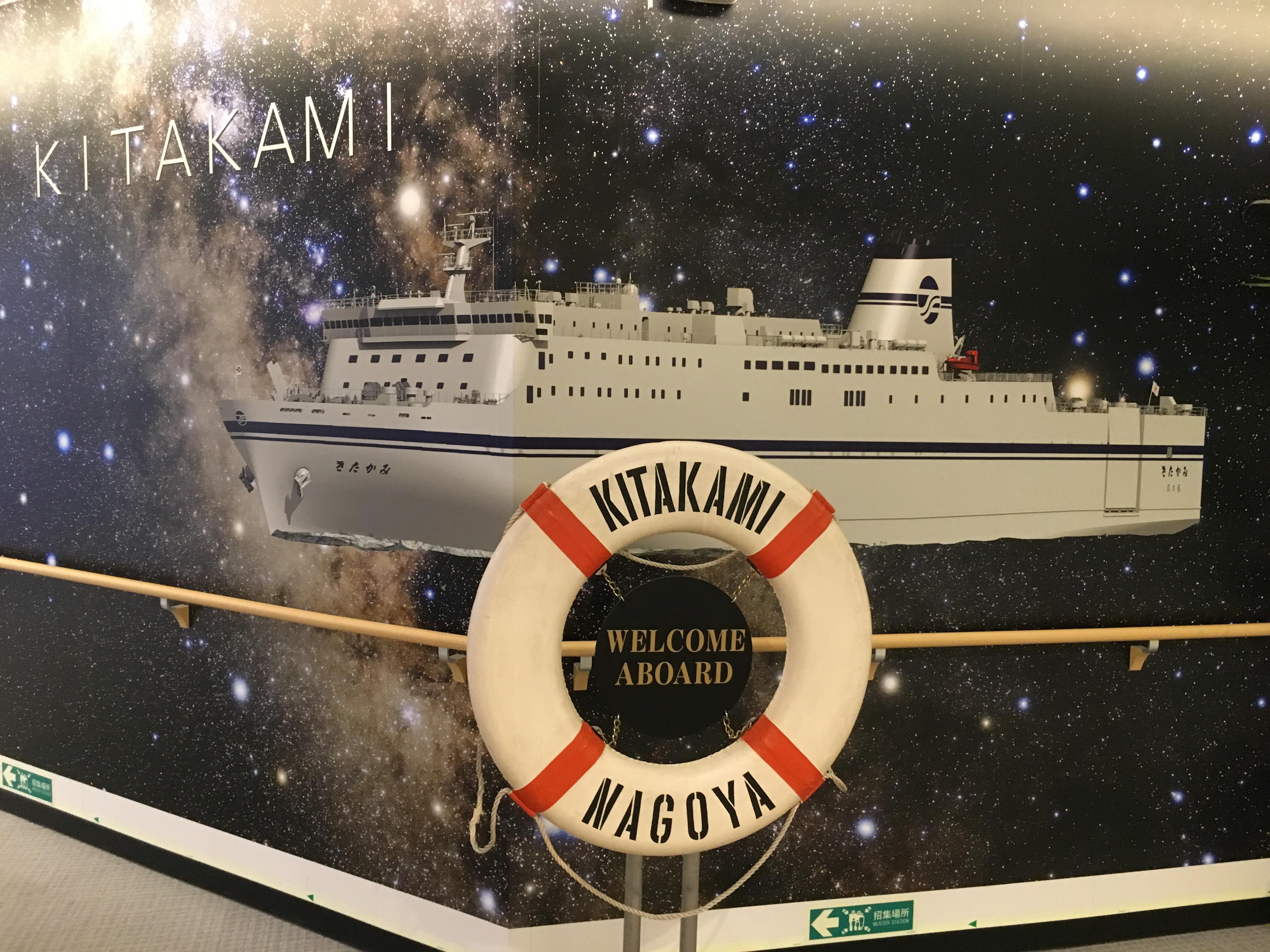 新造船ニュー『きたかみ』で北海道に行ってきました!