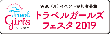 9/30(月)イベント参加者募集 トラベルガールズフェスタ2019