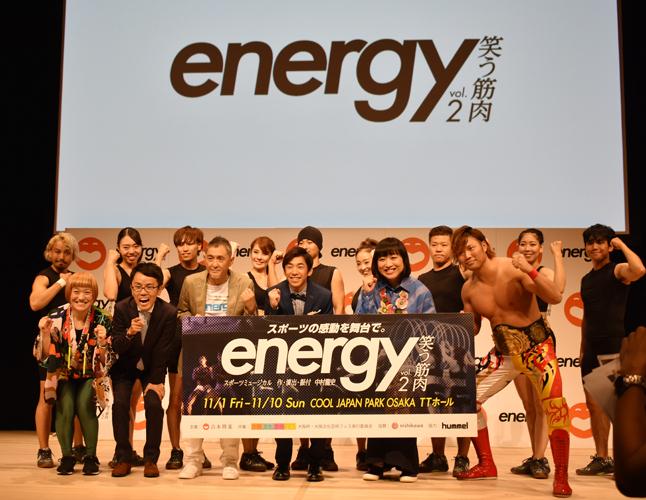 【編集部ブログ<大阪>】11月に再演! スポーツミュージカル「energy」概要発表会に行ってきました
