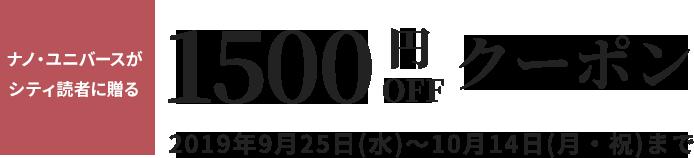 ナノ・ユニバースがシティ読者に贈る1500円offクーポン 2019年9月25日(水)~10月14日(月・祝)まで