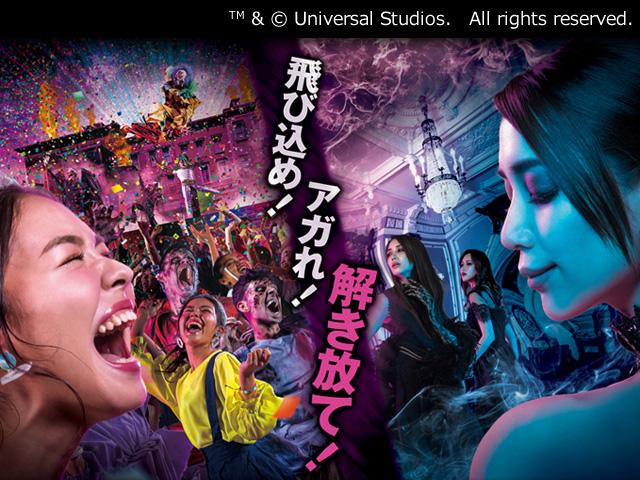 【プレゼント付き】今年のハロウィーンはユニバーサル・スタジオ・ジャパンへ