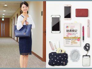 【秘書女子のバッグ&中身】機能的なバッグは使うたびに良さを実感