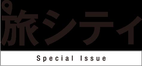 旅シティ Special Issue