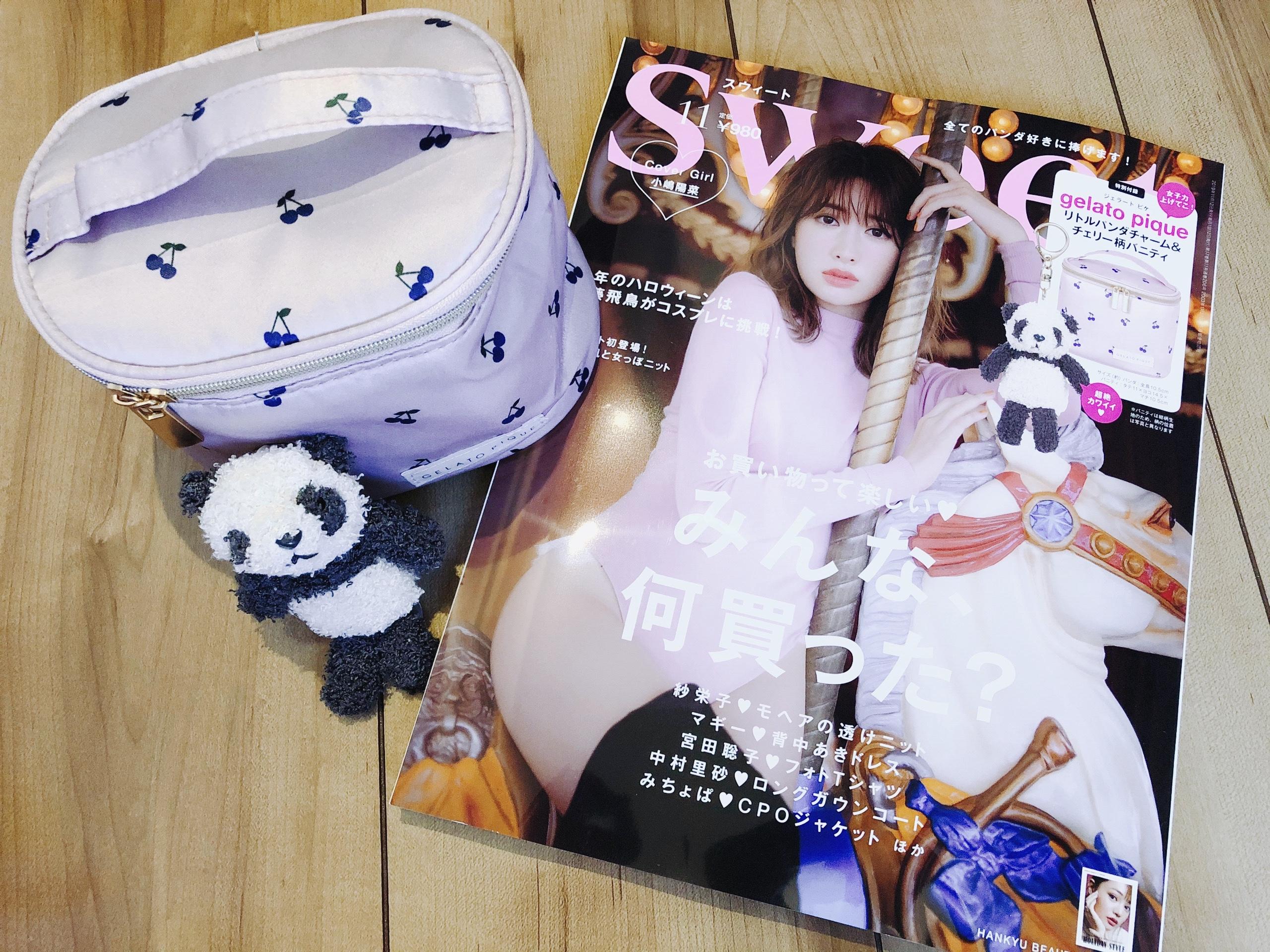 【雑誌付録】これはたまらない!『sweet』11月号はジェラピケパンダ