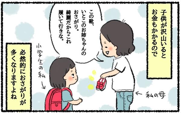 お下がりの笛袋に激怒した幼き私。その後の母の行動に子どもながら学んだこと【うちはモフモフ暮らし 第13話】