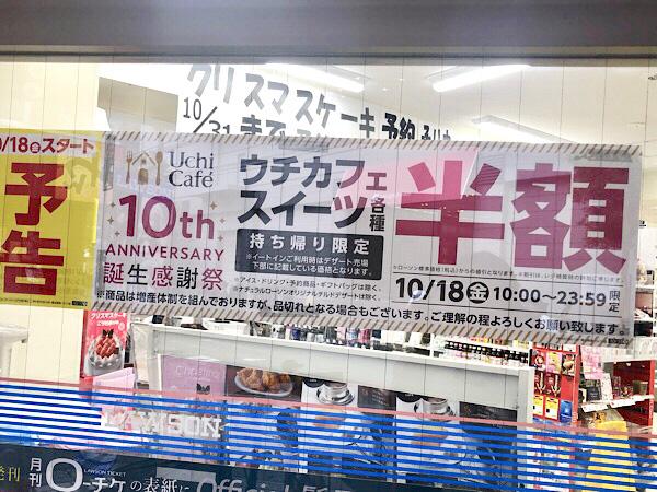 【10/18限定】ローソンが「ウチカフェ」のなんと 半 額 セールを実施!被災地支援として思い切り大人買い決定!!