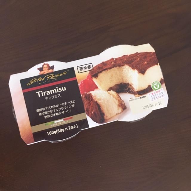 【業務スーパー】大人なティラミスが本格おいしい!
