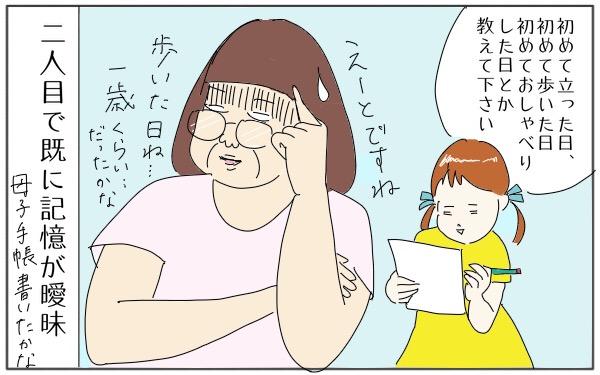 タマタマヨの拒絶な出産体験記、思い出してもイタタタ・・・~その1~【タマタマヨの今日もスランプ中! Vol.2】