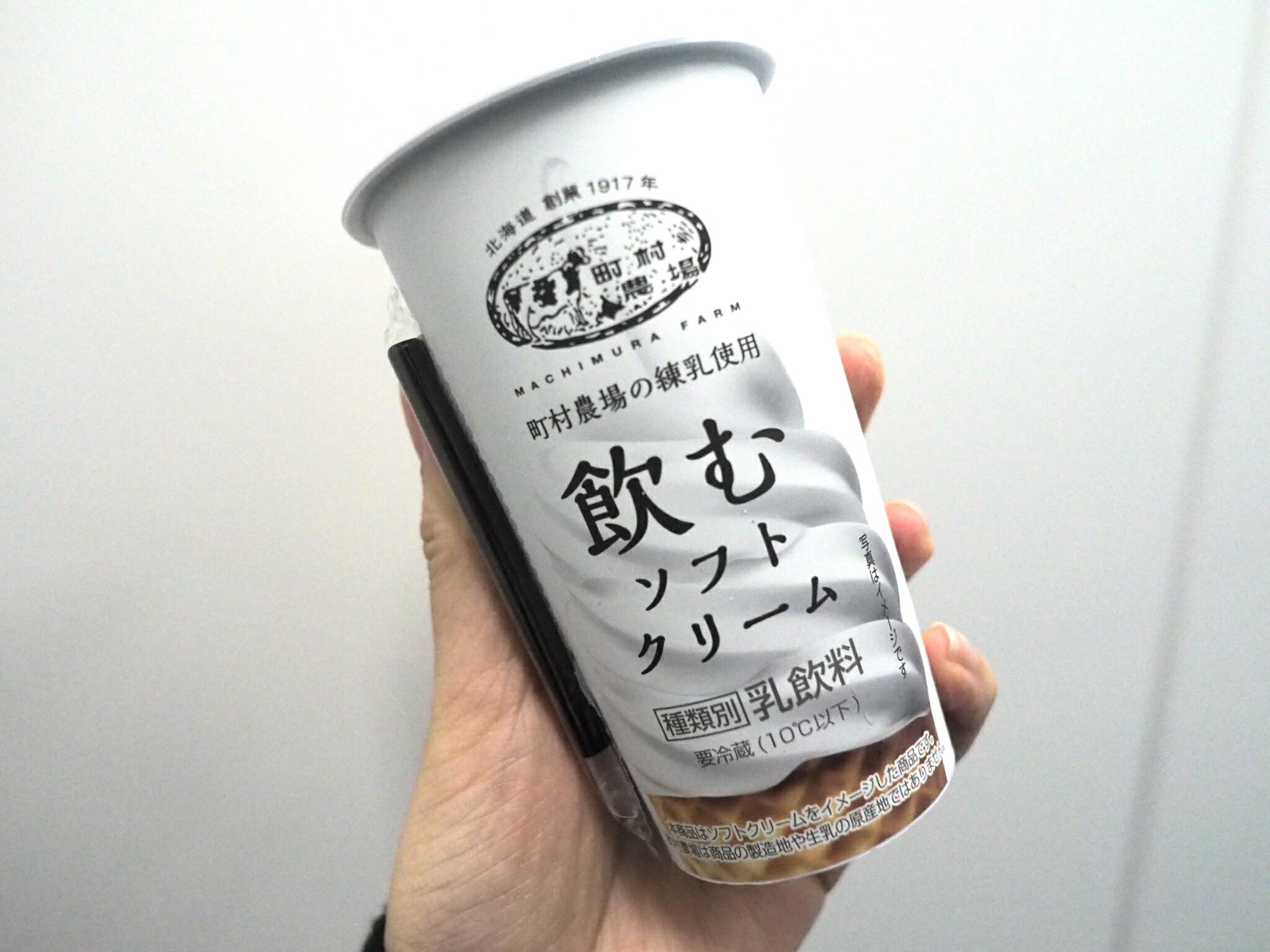【ローソン】新発売の飲むソフトクリームを飲んでみた。