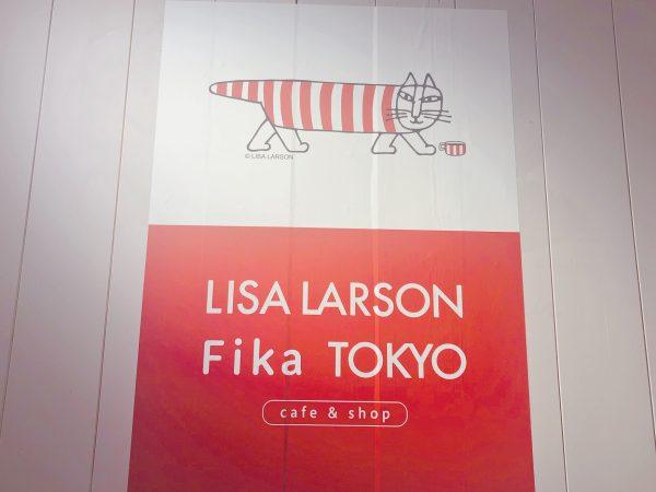 東京初!リサ・ラーソンのコラボカフェでアートなフードを堪能♪