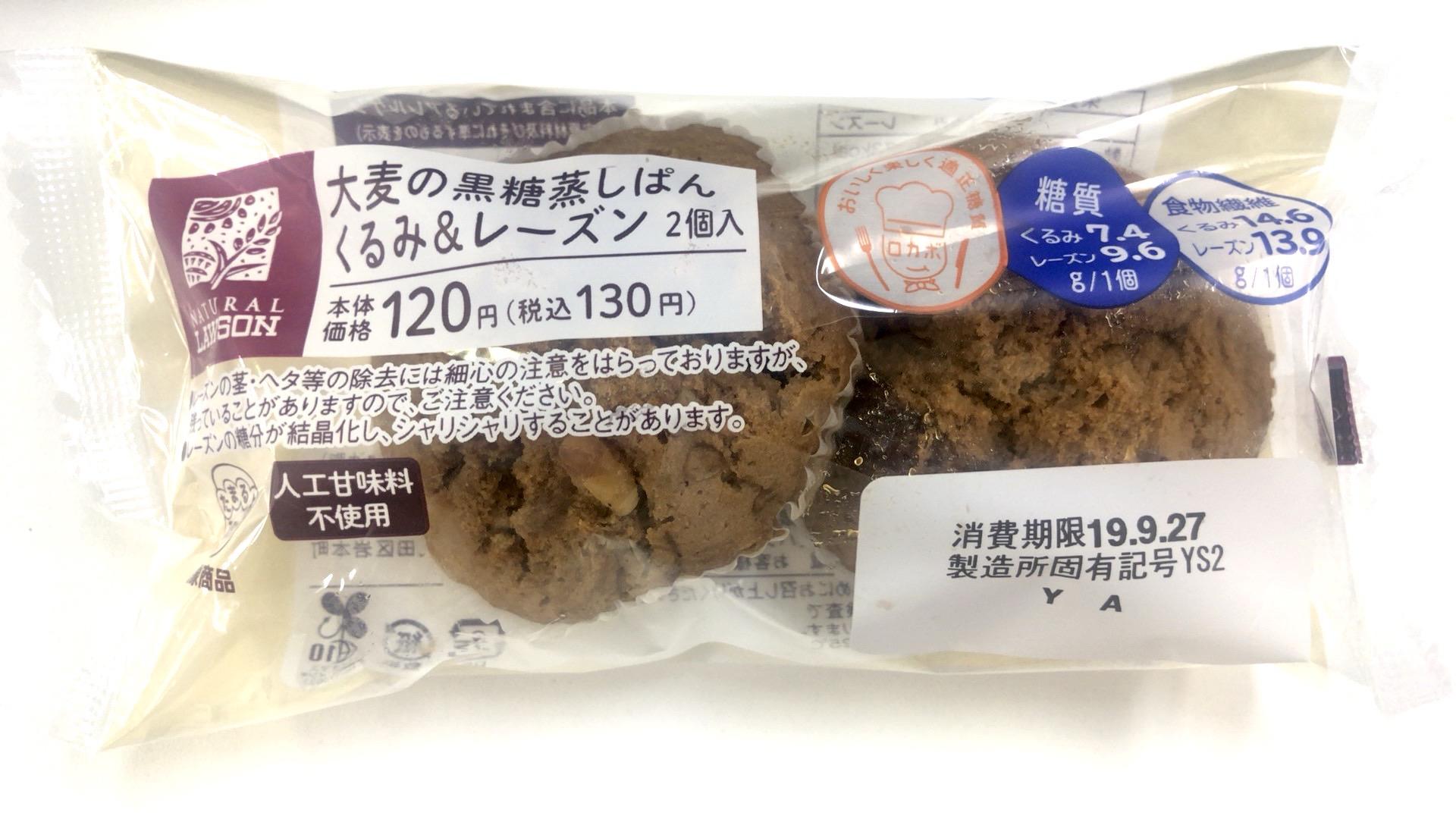 【ローソン】キャベツ19倍の食物繊維!低カロリーなモチモチ黒糖蒸しパン
