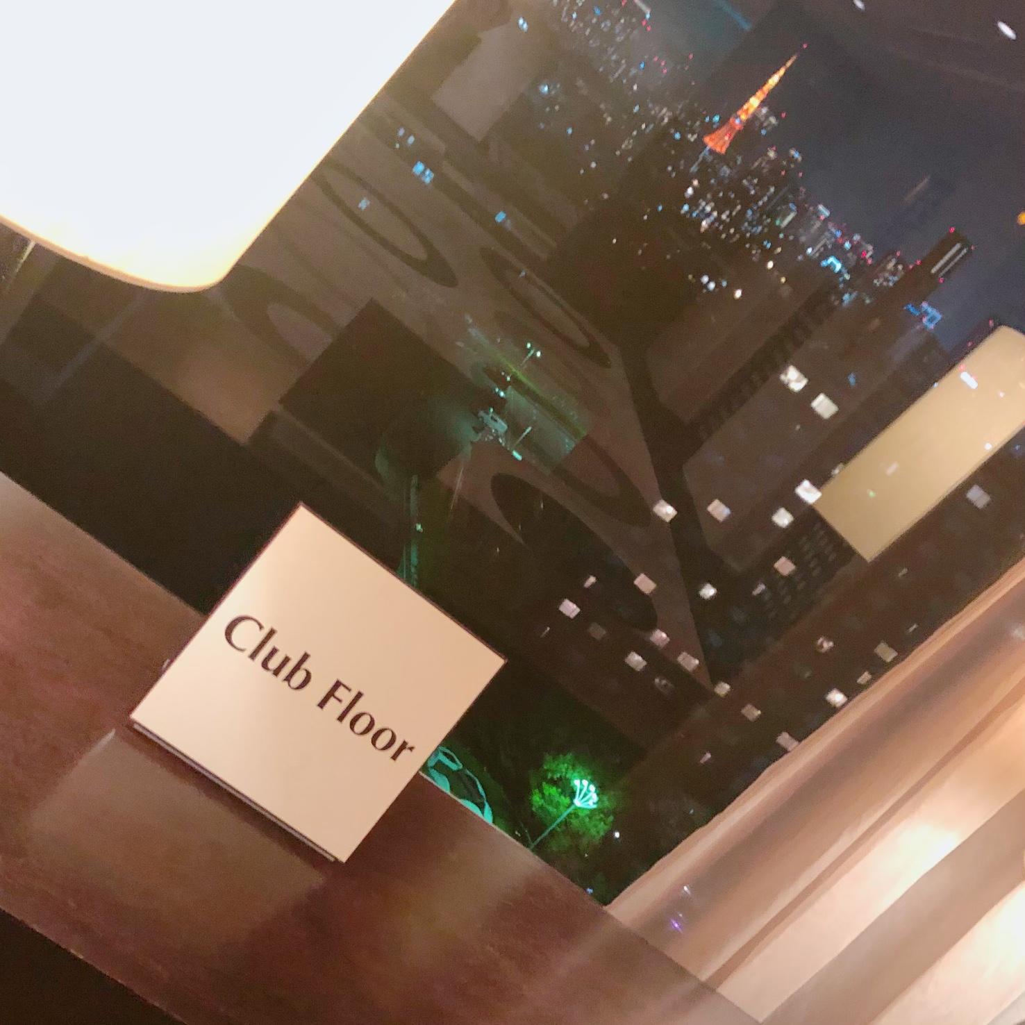 【グランドプリンスホテル新高輪】クラブフロアで豪華なホテルライフ