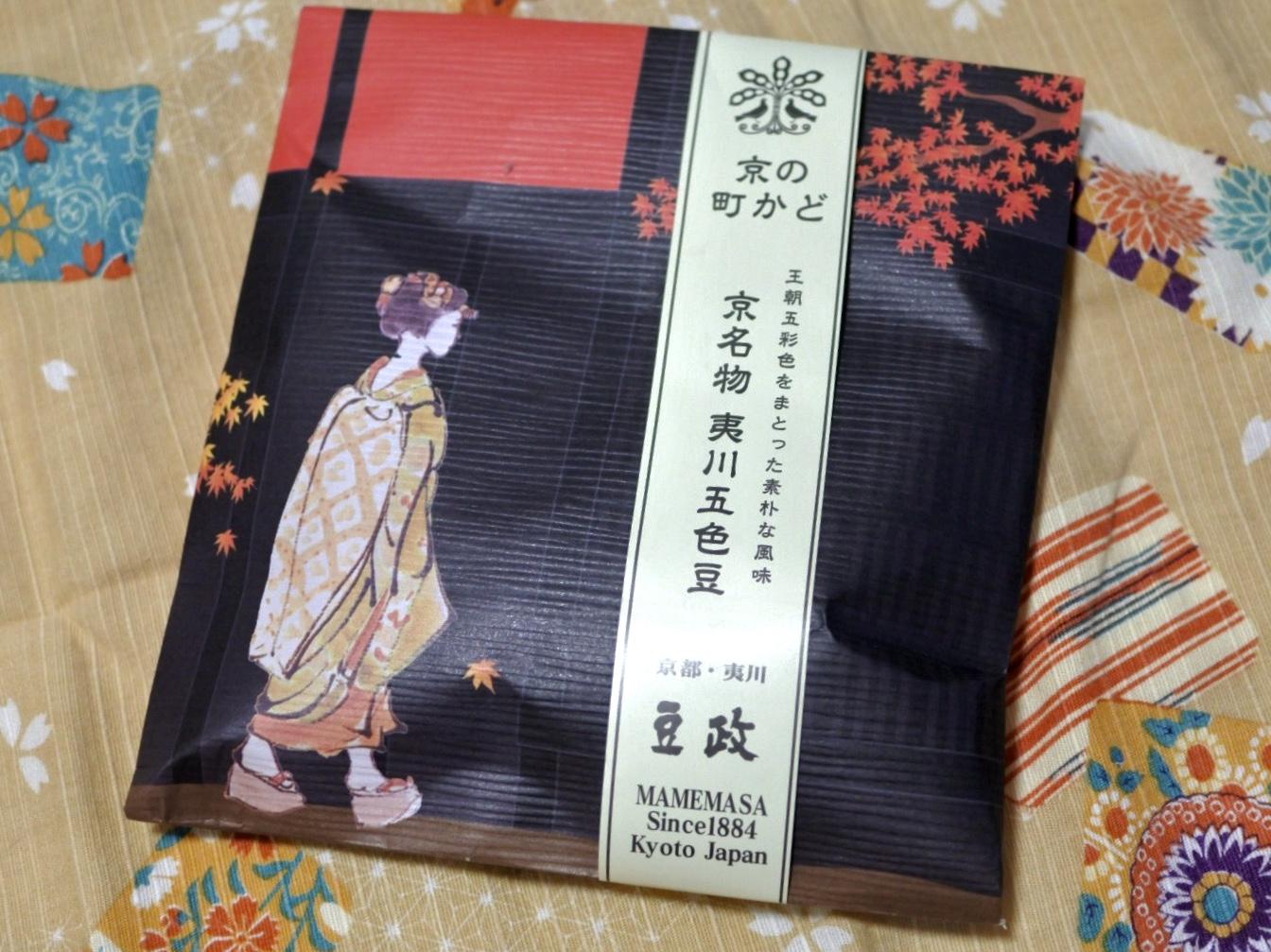 八ッ橋と並ぶ京名物・夷川五色豆!秋を感じる京都土産3選!シリーズ②