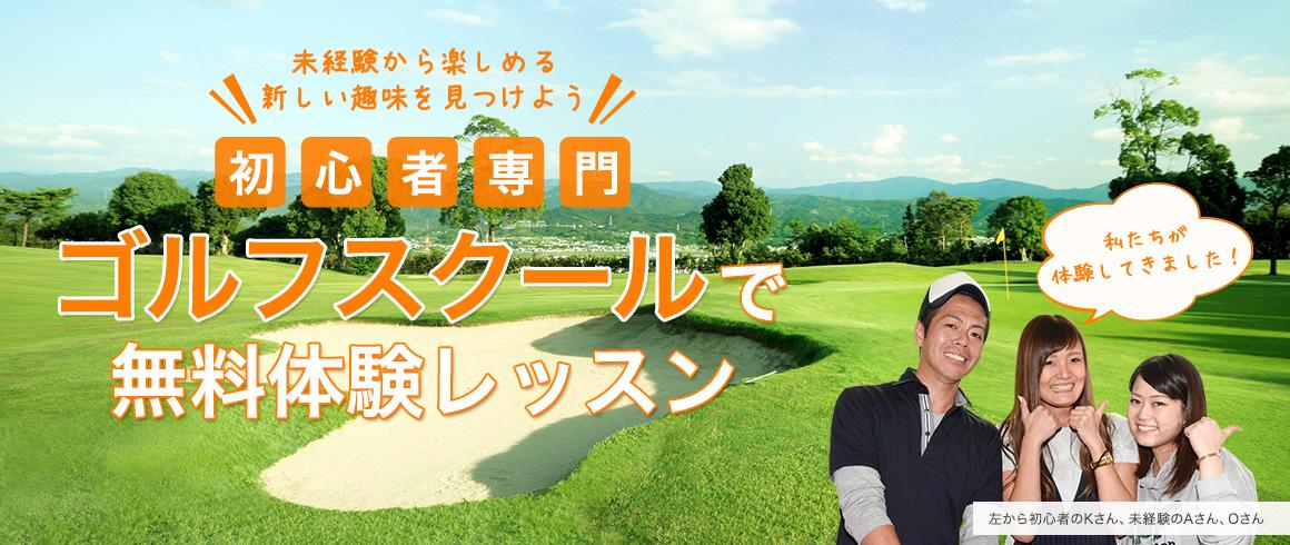 未経験から楽しめる新しい趣味を見つけよう。初心者専門ゴルフスクールで無料体験レッスン。「私たちが体験してきました!」左から初心者のKさん、未経験のAさん、Oさん