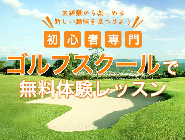 未経験から楽しめる新しい趣味を見つけよう。初心者専門ゴルフスクールで無料体験レッスン。