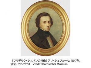 【兵庫】岩屋・兵庫県立美術館「ショパンー200年の肖像展」
