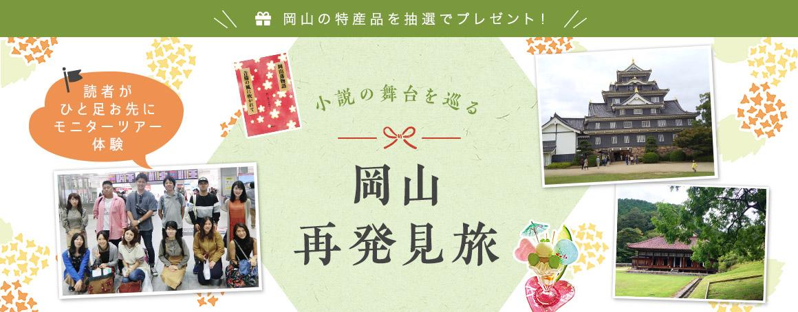 岡山の特産品を抽選でプレゼント!小説の舞台を巡る 岡山再発見旅