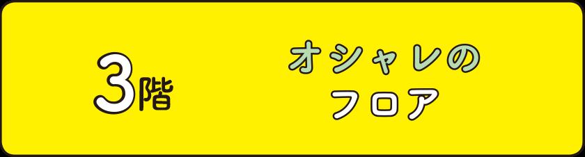 3組(3階)オシャレのフロア