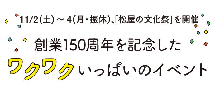 11/2(土) ~ 4(月・振)、「松屋の文化祭」を開催 創業150周年を記念したワクワクいっぱいのイベント