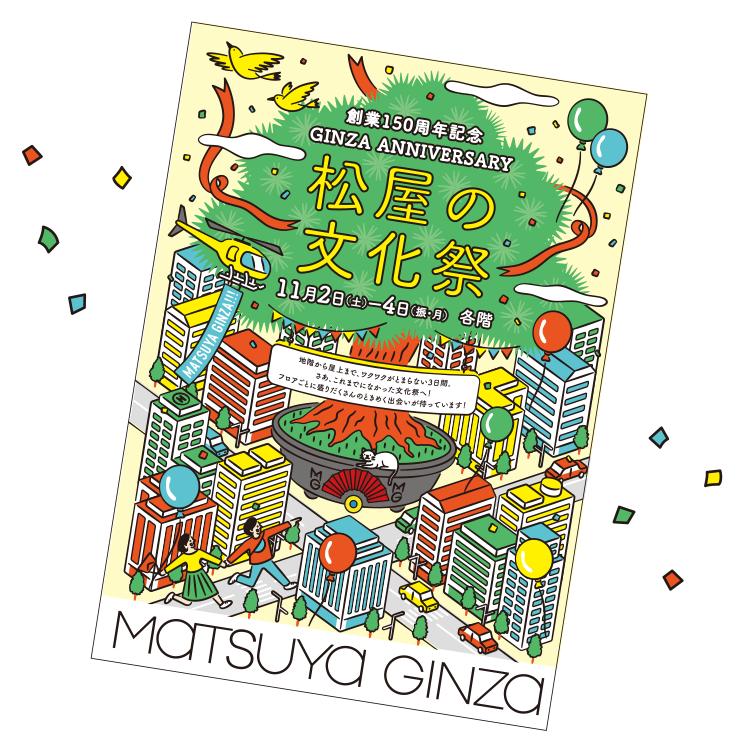 創業150周年記念 松屋の文化祭 11/2(土) ~ 4(月・振)