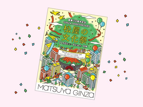 とっておき企画を用意!創業150周年「松屋の文化祭」