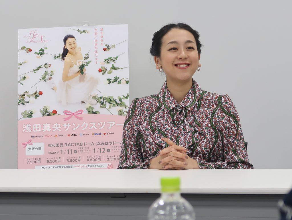 広島 2020 ツアー 真央 浅田 サンクス