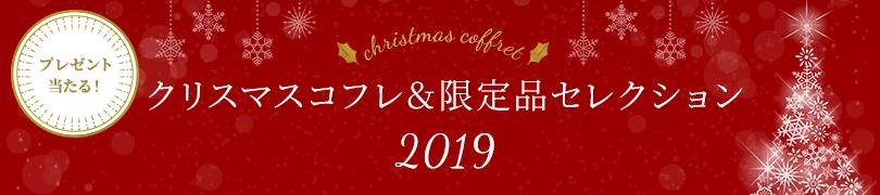クリスマスコフレ&限定品セレクション2019