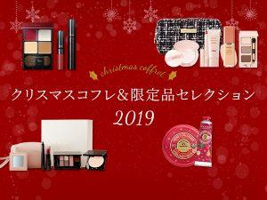 クリスマスコフレ&限定品セレクション 2019