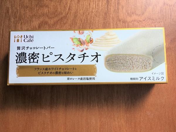【11/15は冬アイスの日】ローソンのアイス売上No.1はねっとり濃厚♡話題ピスタチオアイス食べ比べ