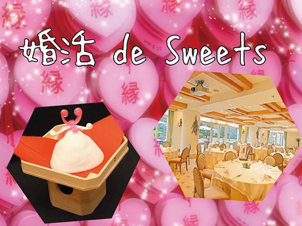 12/8(日)開催★大和町婚活ツアー第2弾「婚活 de Sweets」