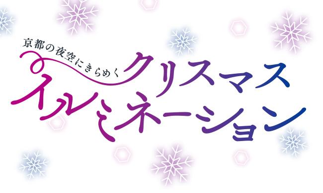 京都の夜空にきらめく クリスマスイルミネーション