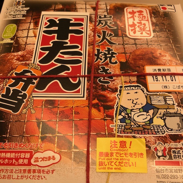 """【仙台の駅弁といえば…】そう・・・こばやしの""""牛たん弁当""""!"""