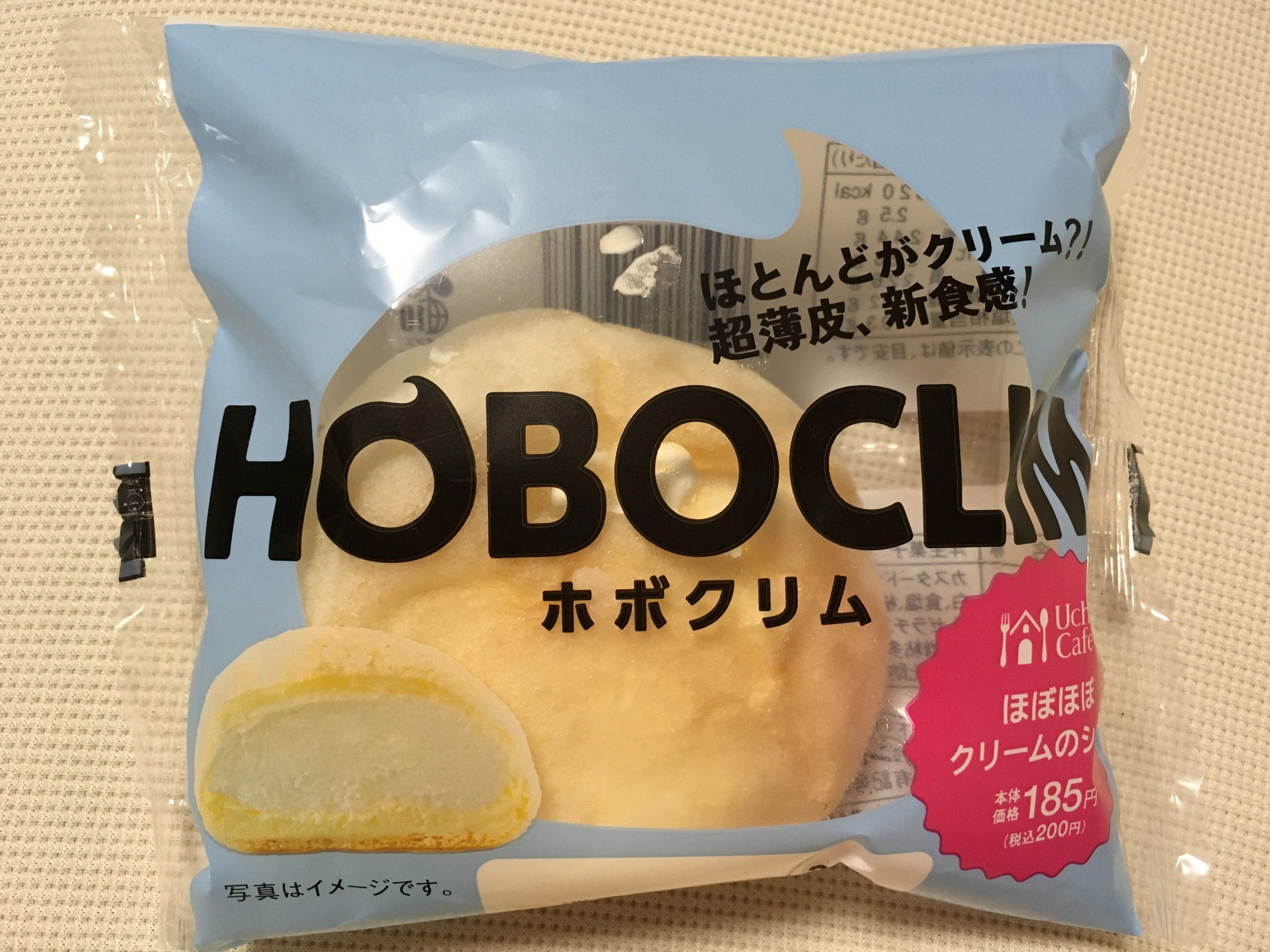 【コンビニスイーツ】ローソンのホボクリム!美味しくてリピート中♪