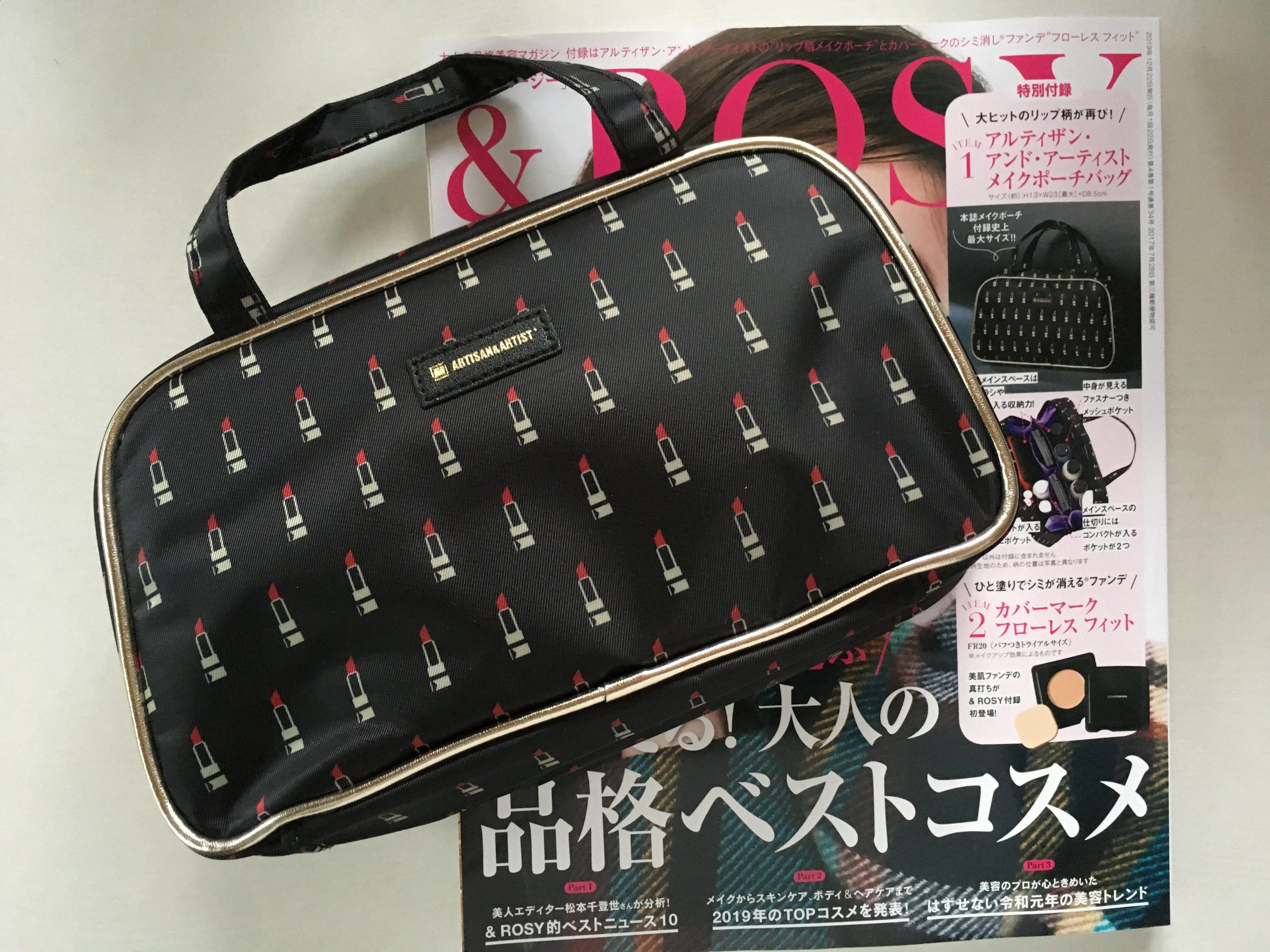 【雑誌付録】人気ブランドのメイクポーチバッグ!&ROSY1月号!