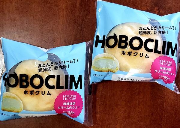 ★クリーム好き必食!!!ローソンのホボクリム!★