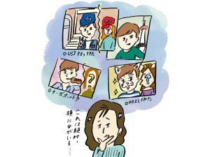 裏アカ系本音de恋バナ
