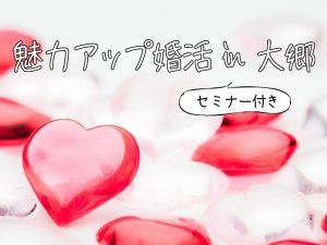 3/14(土)「魅力アップ婚活in大郷」開催