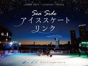 【ららぽーと豊洲】屋外なのに本物の氷を使用した本格的なアイススケートリンクオープン