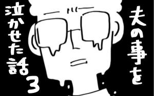 『夫のことを泣かせた話 第3話』~怒りで愛すらかすれて見えるの巻~【思ってたんとちがう4兄妹ライフ Vol.5】